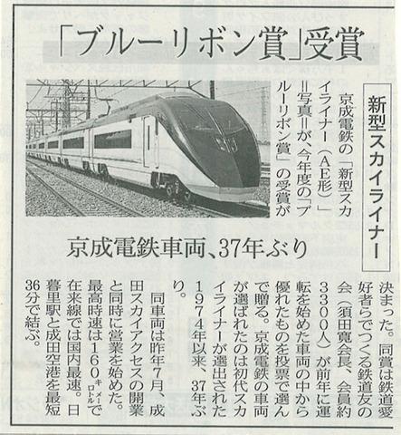 00BR賞新聞記事.jpg