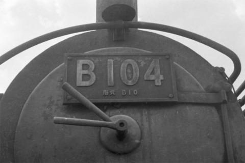 10B104プレート.jpg