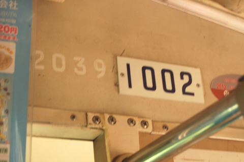 12_2039の文字.JPG