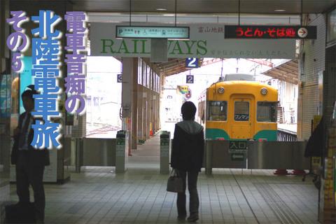 01電鉄富山駅.JPG